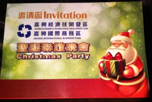 convite para a festa de Natal de Jiaxing.
