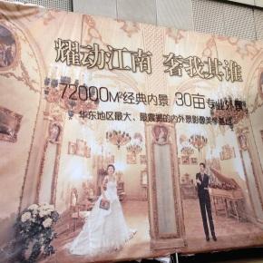 Shopping de Noivas –Suzhou