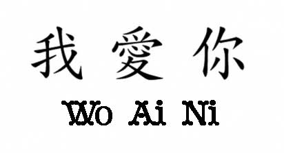 i_love_you_chinese