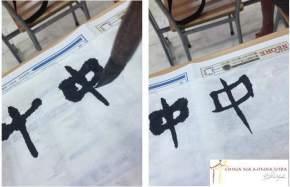 Arte chinesa de escrever epintar