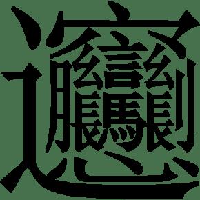 O caractere chinês mais difícil deescrever.