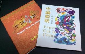 A arte chinesa de cortarpapel