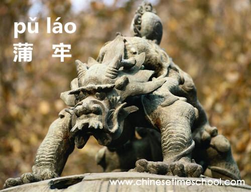 chinese-tales-of-dragon-Nine-sons-of-the-Dragon-Pu-Lao