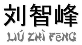 Xing Ming – como é o nome completochinês.