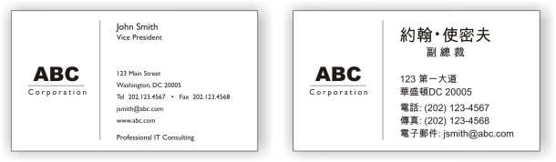 chinese-business-cards-sample1