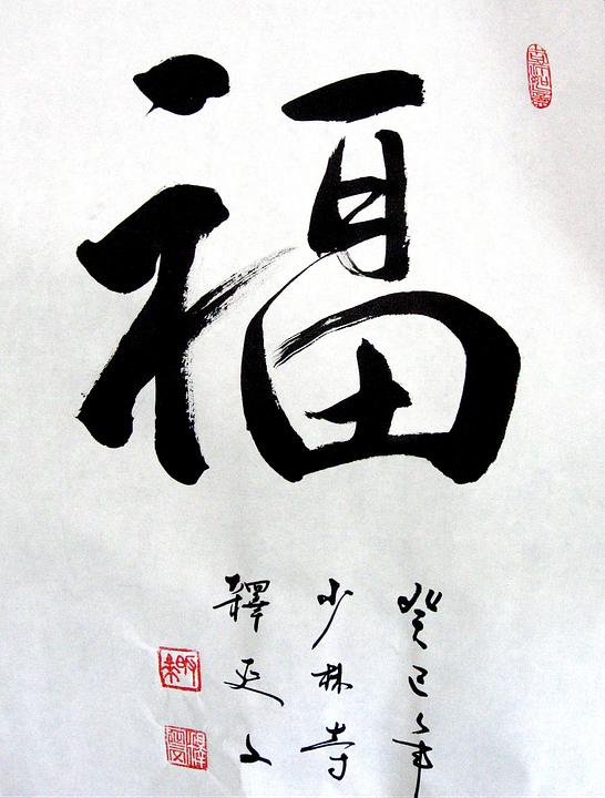 calligraphy-984619_960_720