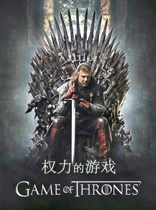 game_of_thrones_chinese