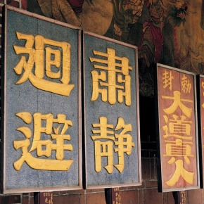 O que a China descobriu antes doOcidente