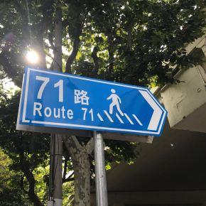 Rota 71 emShanghai
