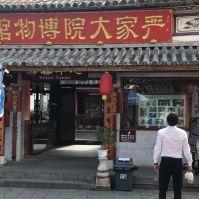 WeChat Image_20171110190149