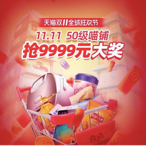 11.11 na China – o maior fenômeno de vendas domundo